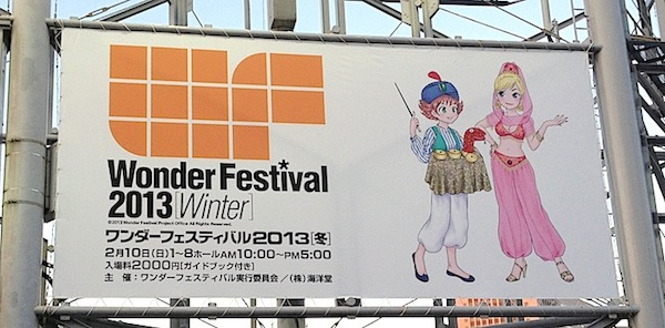 Wonder Festival 2013 Winter
